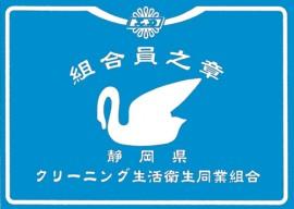 増井クリーニング店