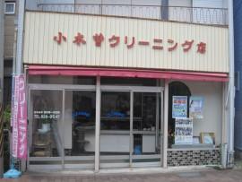小木曽クリーニング店