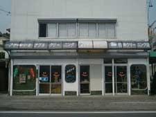 松井クリーニング店