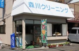 森川クリーニング店