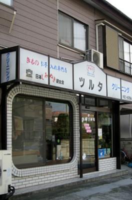 ツルタクリーニング店