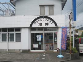 油井クリーニング店