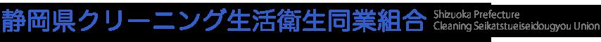 静岡県クリーニング生活衛生同業組合